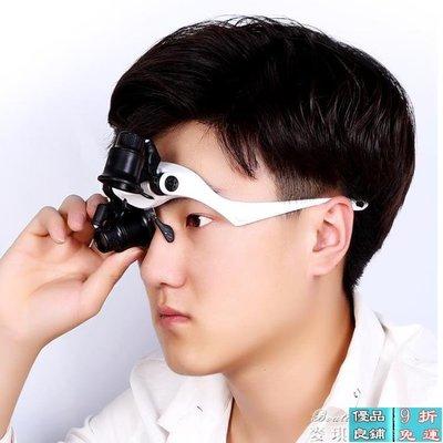 【全場9折】龍眼頭戴式維修放大鏡修鐘表帶LED燈高清雙眼式郵票鑒定20倍【優品良鋪】