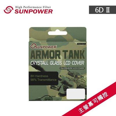 【兩片式】6D2 6DII 可觸控專用保護貼 SUNPOWER 硬式 靜電式 鋼化玻璃 相機螢幕 坦克裝甲