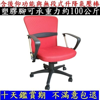 50公分寬=加寬版椅座【全新品】透氣網布+靠腰墊-電競椅-電腦椅-辦公主管椅-洽談椅-會客椅-會議椅-MG10051紅色