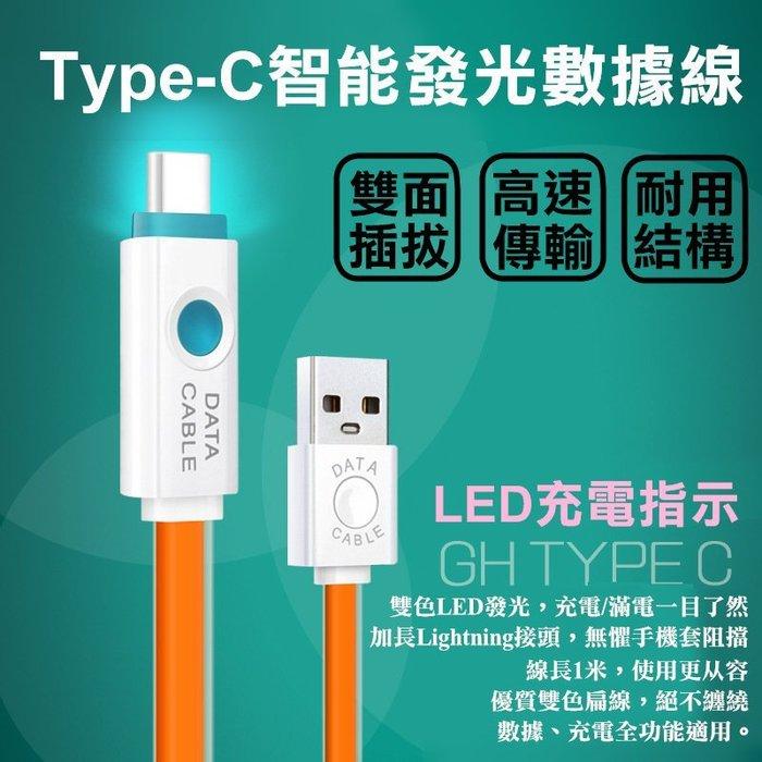 Type C Type-C 快速充電線 數據線 傳輸線 LED指示燈 充電器 防滑防打結 U11 S8+ XZP 華碩