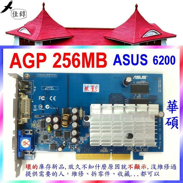 ~佳錞~C06~4~故障新品. AGP 256MB 華碩ASUS 6200 顯示卡~#90