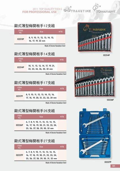 【ToolBox】公制歐式薄型/梅開扳手/多件組~台製-Tomahawk-☆(5.5mm~50mm)☆~~整組無拆賣