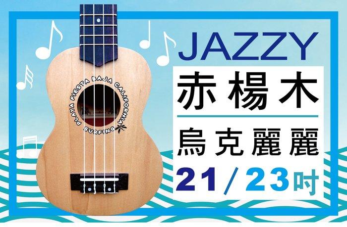 【奇歌】現貨快速出貨►台灣品牌Jazzy 赤楊木,吉他木音質媲美小吉他►21/23吋 烏克麗麗,附厚琴袋+全配