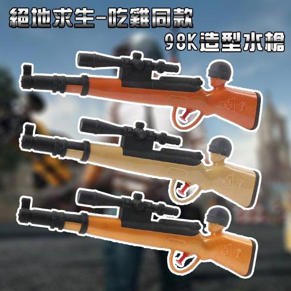 AK47 小水槍 吃雞同款 水槍 98K造型水槍 絕地求生 荒野行動 玩具水槍 噴水槍【B66001201】塔克玩具