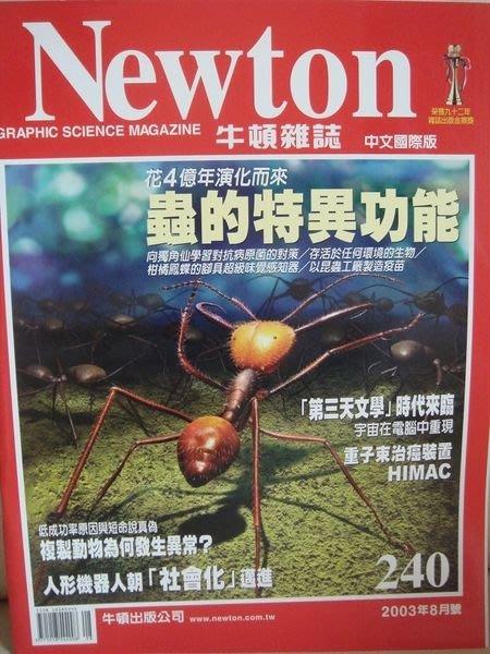 ﹝牛頓雜誌﹞ No.240,封面主題『蟲的特異功能』,無底價!免運費!