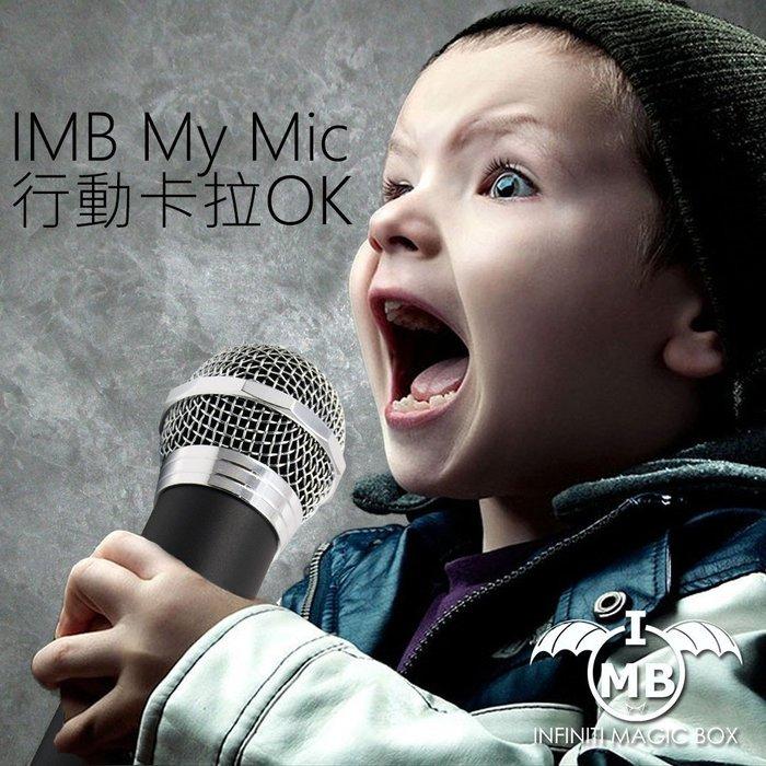 手機麥克風 K歌麥克風 IMB My Mic LOK001 麥克風 行動麥克風 手機K歌 行動KTV 行動卡拉OK