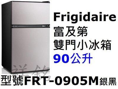 祥銘美國Frigidaire富及第雙門小冰箱90公升FRT-0905M/ WMT2130W銀黑色請詢價