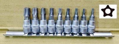 三福特工~2分 1/4 五角星型(中孔) 起子套筒組/ 內五角 5角 套筒 防盜螺絲 拆怠速馬達~台灣製造