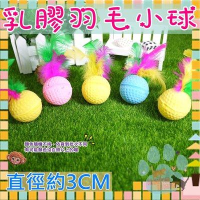 [直徑3CM] 彩色乳膠羽毛小球 顏色隨機 泡棉球/ 適合貓及小型犬/貓玩具/狗玩具/逗貓玩具/寵物玩具/T607-2