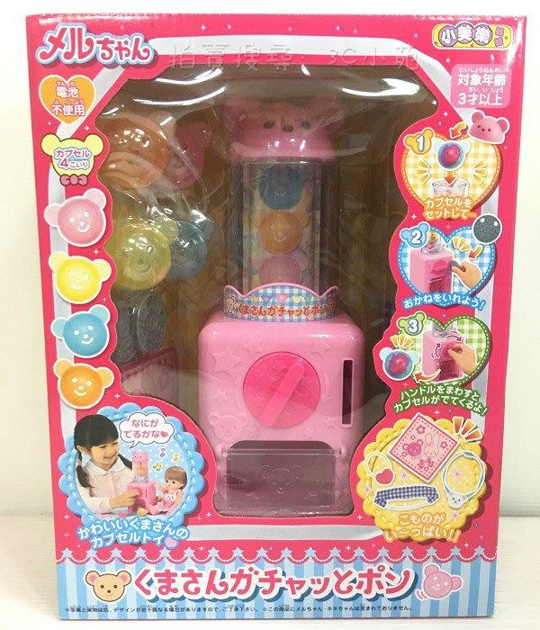 【HAHA小站】PL51475 麗嬰 日本暢銷 PILOT 小美樂娃娃 小熊轉蛋機 娃娃配件 扮家家酒 兒童 益智 玩具