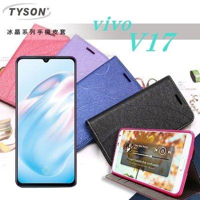 【愛瘋潮】ViVO V17 冰晶系列 隱藏式磁扣側掀皮套 側掀皮套 手機套 手機殼 可插卡 可站立