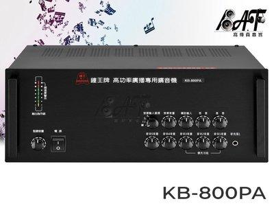 高傳真音響【 KB-800PA 】商用純擴音機系列│適合公司、工廠、商店│鐘王