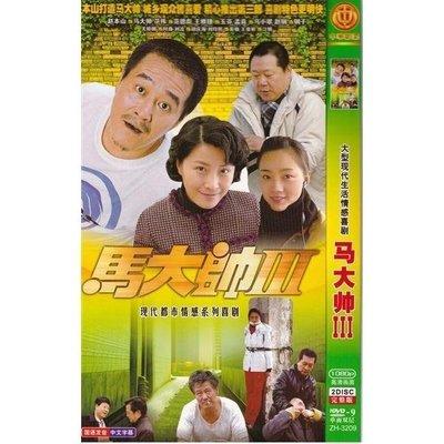 【紅豆百貨】【馬大帥3】趙本山,范偉,王雅捷,于月仙電視劇碟片DVD 精美盒裝