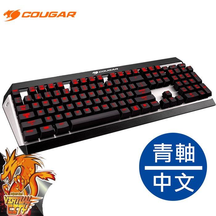 【桃園-虛擬城市】COUGAR 美洲獅 ATTACK X3 青軸紅光機械式鍵盤 中文