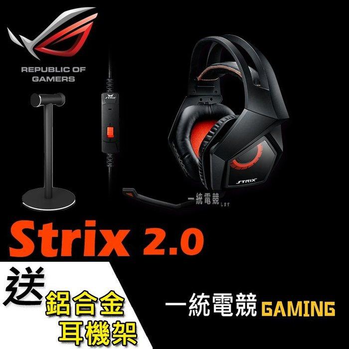 【一統電競】華碩 ASUS STRIX 2.0 梟鷹2.0 耳機麥克風 60mm單體