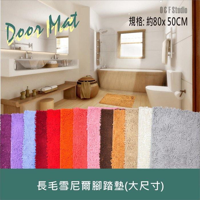 長毛雪尼爾腳踏墊(大尺寸: 80X50CM)浴室防滑墊 房間門口地墊 地毯 吸水力強【居家達人 MP041】