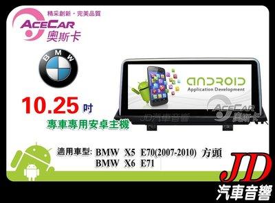 【JD 新北 桃園】ACECAR BMW X5 E70圓方頭/X6 E71 10.25吋安卓機。DVD/導航/數位/藍芽
