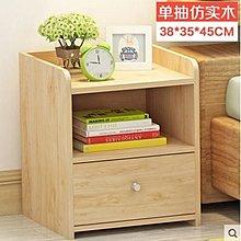 簡易床頭櫃收納小櫃子組裝簡約現代床櫃宿舍臥室儲物櫃(主圖款-仿實木-單抽45㎝)