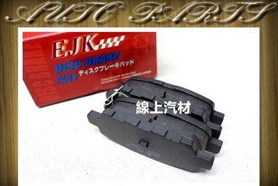 線上汽材 EJK/E傑克道路版 剎車來令/煞車來令/來令片/煞車皮/後 X-TRAIL/CEFIRO A33