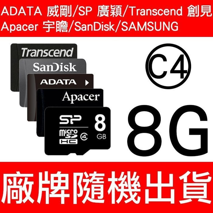 ADATA/Apacer/SP/創見 Micro SD/T-Flash 8G/TF 8GB/Class4記憶卡 隨機出貨