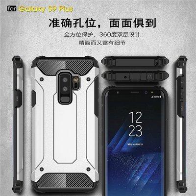 三星S9 plus金剛盔甲保護殼 三星S9+ 專用保護套 防摔 耐震