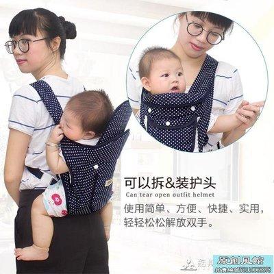 全館9折 背娃神器多功能嬰兒四季通用背娃帶雙肩背小孩的背帶背孩子后背式【原創風館】