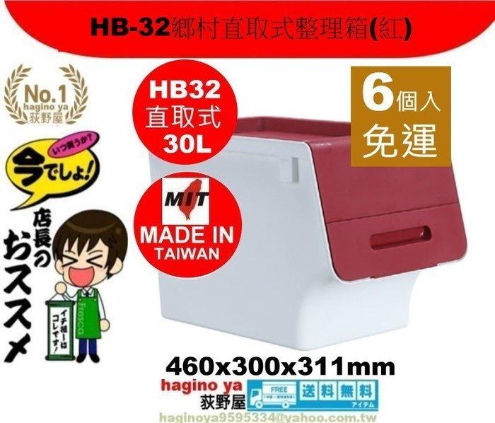 荻野屋/HB32/6入/免運/鄉村直取式整理箱紅/30L/收納箱/嬰兒衣物收納/整理箱/無印良品/HB-32/直購價