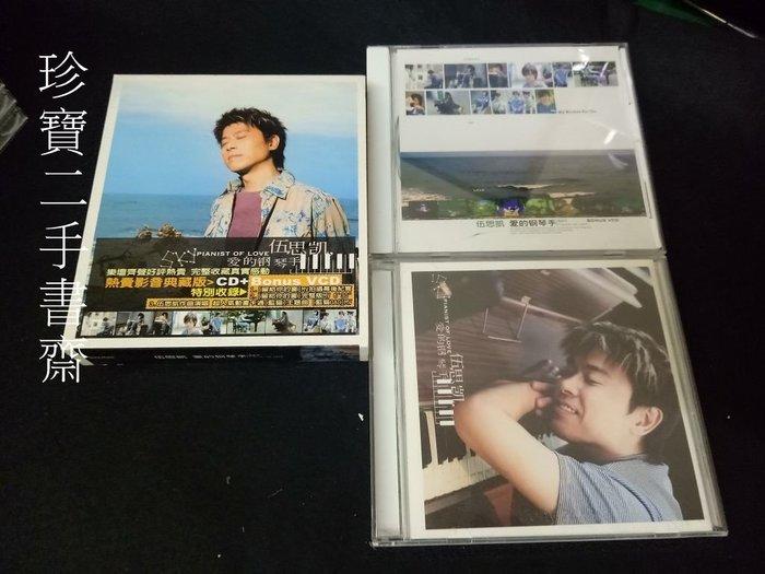 【珍寶二手書齋ct2】伍思凱  愛的鋼琴手 CD+VCD
