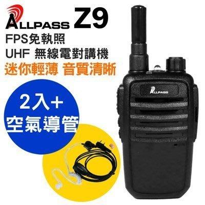 《實體店面》ALLPASS Z9 免執照 UHF 無線電對講機 【超值2入組+專業空導耳機】 低電壓提醒