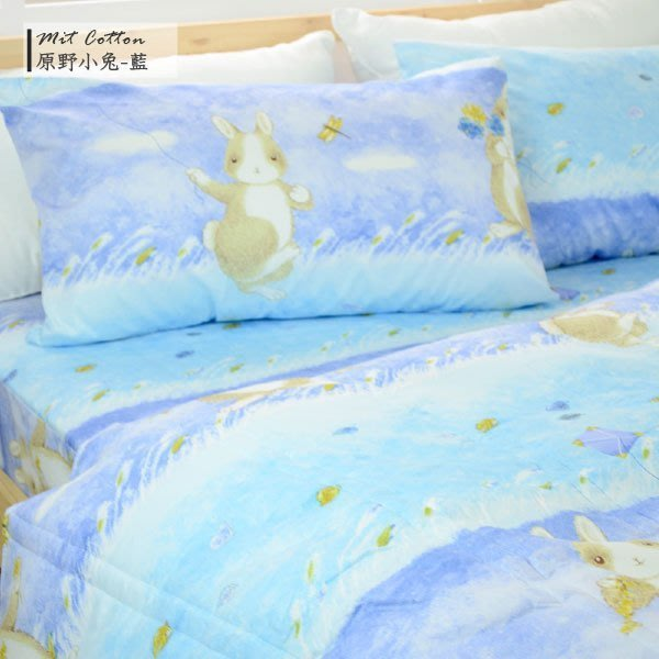 MIT精梳棉【原野小兔】雙人/床包枕套組-絲薇諾