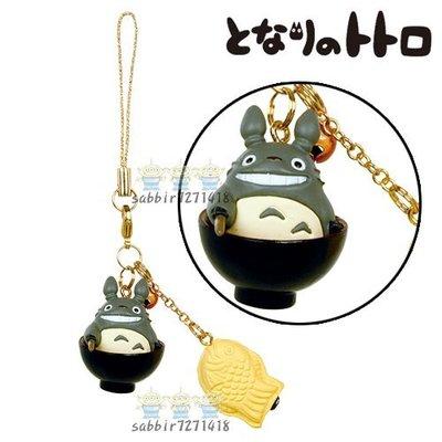 JP購✿ 12022000036 和果子吊飾-灰龍貓鯛魚燒 宮崎駿 龍貓 TOTORO 吊飾 鑰匙圈 掛飾 和菓子