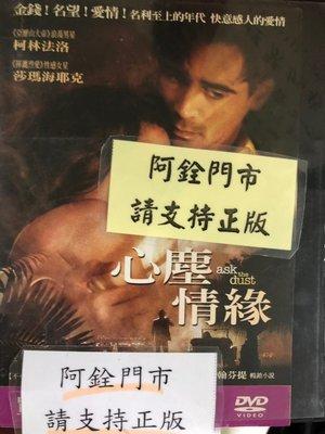 銓銓@59999 DVD 柯林法洛 莎瑪海耶克【心塵情緣】全賣場台灣地區正版片