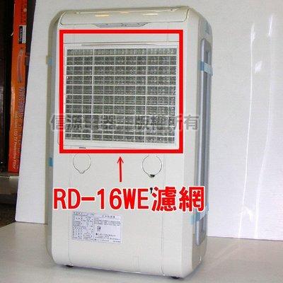 【HITACHI日立除濕機平織空氣濾網(可水洗濾網)2DA19281A】RD-16WE用