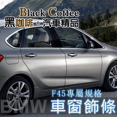 黑咖啡。BMW 2系 F45 專用 車...