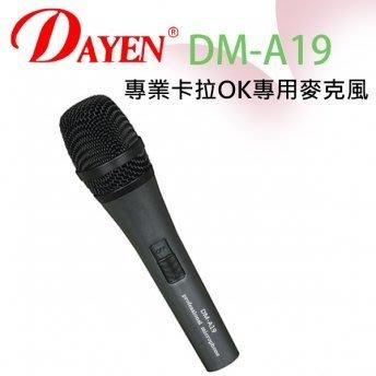 【ZERO 3C】(DM-A19)Dayen有線麥克風@含稅發票