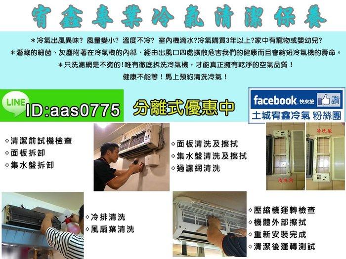 【宥鑫空調冷氣行】冷氣安裝/清潔保養/冷氣維修/乙級技術士專業施作估價