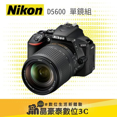 Nikon D5600+18-140mm KIT 單鏡組 旅遊鏡組 平輸 晶豪泰3C 高雄 實體店面 入門單眼 輕便