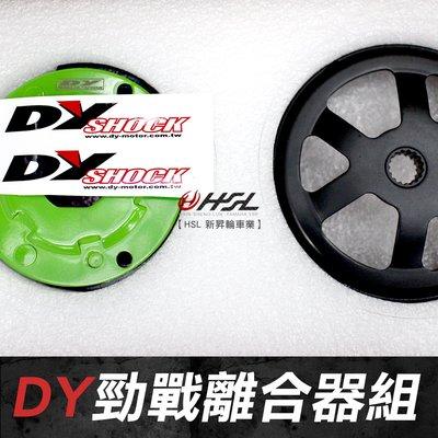 【HSL】新昇輪車業│ DY 登宇 離合器 碗公組 勁戰車系/ 雷霆 G6其他車種歡迎詢