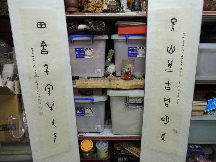【收購字畫專賣店】陳其銓,對聯,甲骨文作品,書法作品
