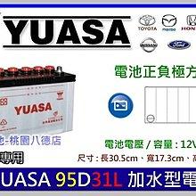 ☆銓友電池☆桃園電池☆實體店面 YUASA 95D31L 加水保養型汽車電池 TUCSON SANTAFE