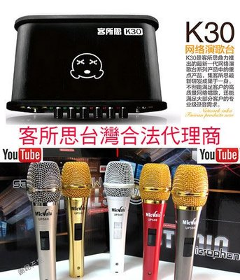 RC第6號套餐之7:客所思 K30 USB迴音音效卡+ MicValu 麥克樂 UP 566電容麥克風送166種音效軟體