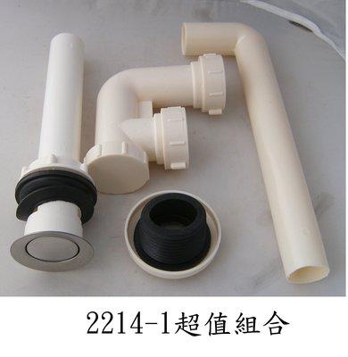 2214-1 超值組合一次到位 排水P管+按壓式排桿