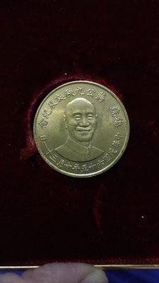 總統蔣公九秩誕辰紀念金幣65年10月31日