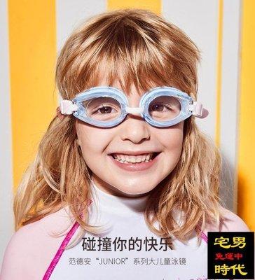 上新免運 范德安兒童泳鏡專業 男童女童防水防霧游泳眼鏡 專業訓練泳鏡【宅男時代】