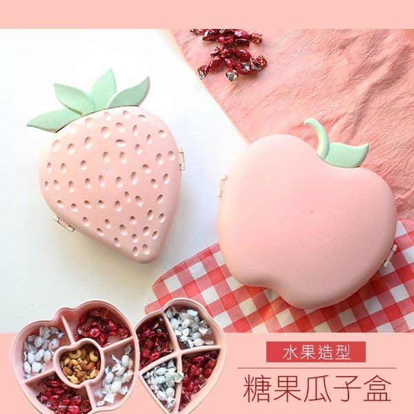 瓜子盒 糖果盒 新年 ( 水果造型糖果瓜子盒 ) 零食盒 果盤 收納盒 瓜子盤 i-HOME愛雜貨
