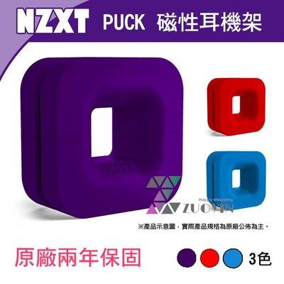 [佐印興業] NZXT PUCK 磁性耳機架 磁吸式 耳機收納架 耳機座 原廠公司貨 恩傑耳機架 台南可自取 紫/紅/藍