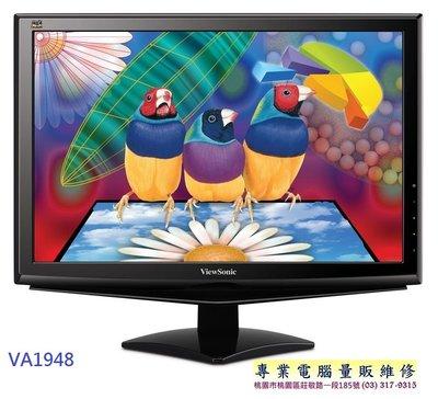 專業電腦量販維修 二手極新VIEWSONIC VA1948 19吋液晶螢幕 每台799元