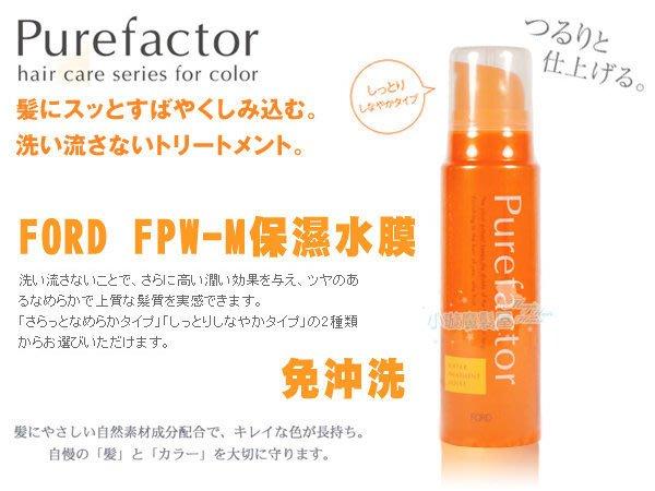 FORD FPW-M 橘水鮮Moist超保濕水膜145g.免沖 《小璇》