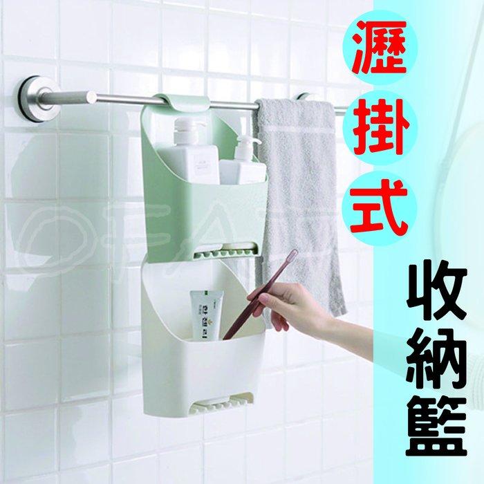 ⭐️超實用⭐️瀝水透氣收納架 浴室收納盒 多功能掛收納盒 【HA21】