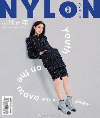 《封面歐陽娜娜》NYLON尼龍創刊號 雜誌